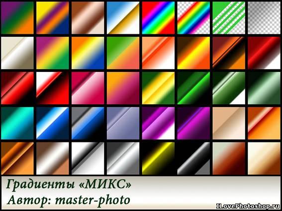 градиенты для фотошопа: